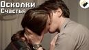 ЭТОТ ФИЛЬМ СМОТРИТСЯ НА ОДНОМ ДЫХАНИИ! Осколки счастья Все серии подряд Русские мелодрамы