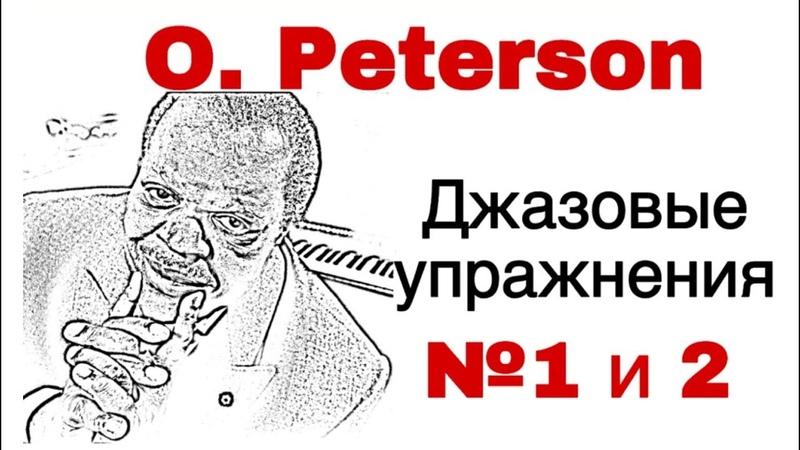 1 и 2 ДЖАЗОВЫЕ УПРАЖНЕНИЯ ДЛЯ НАЧИНАЮЩИХ (Oscar Peterson Оскар Питерсон)