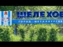 Город Металлургов - Шелехов ( )
