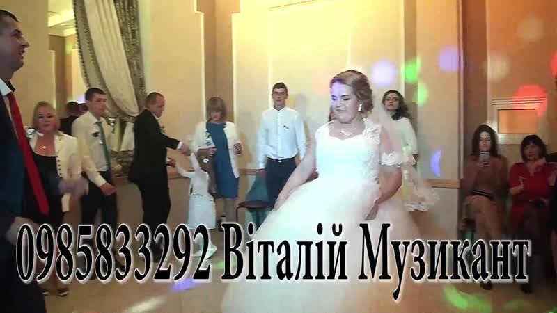 весільні привітання 0985833292 музиканти Віталій ( весільна забава танці)