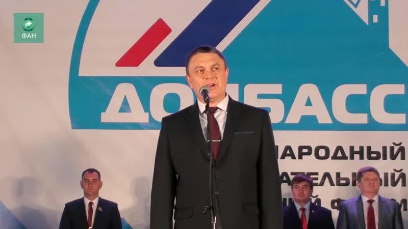Строить и созидать: Леонид Пасечник открыл международный молодежный форум «Донбасс»