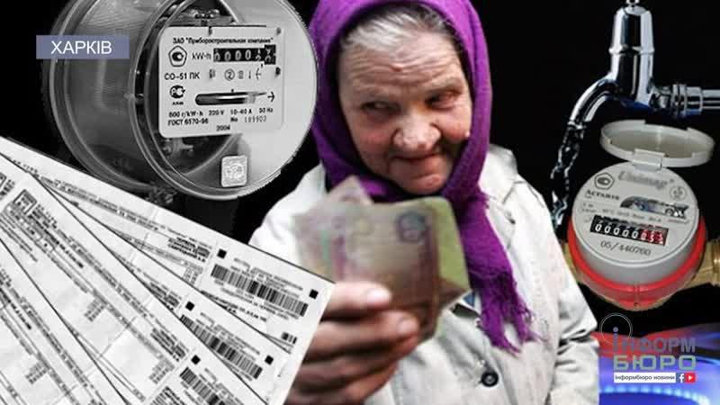 Тепла немає, а гроші давайте КП ХТМ оголосило про підвищення тарифів на послуги