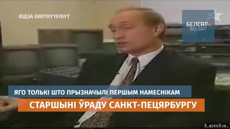 Чым займаліся сусветныя лідэры, калі Лукашэнка стаў прэзідэнтам 24 гады таму