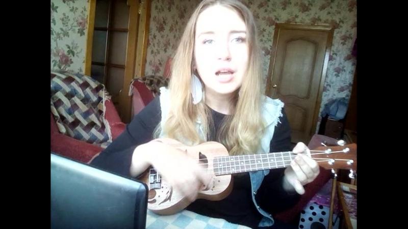 Екатерина Ежова - Люби меня долго ( И.Дубцова cover укулеле)
