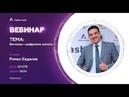 Альфа Кэш Вебинар Криптовалюта-цифровое золото Роман Евдасев