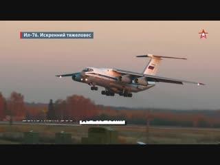 Ил-76 за 60 секунд