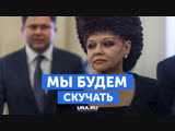 Чем нам запомнилась сенатор Валентина Петренко