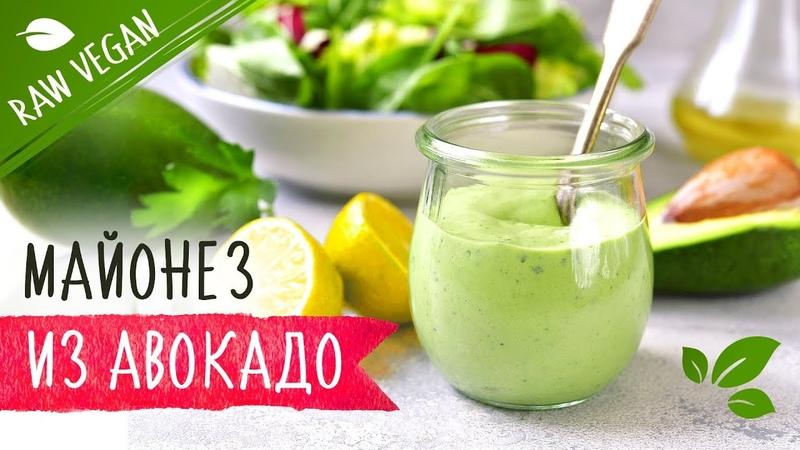 Соус из авокадо за 5 минут Веган рецепты Сыроедение