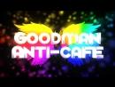 Goodman [Anti-cafe]
