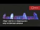 «Круг света» в «Царицыне»: шоу на фасаде дворца