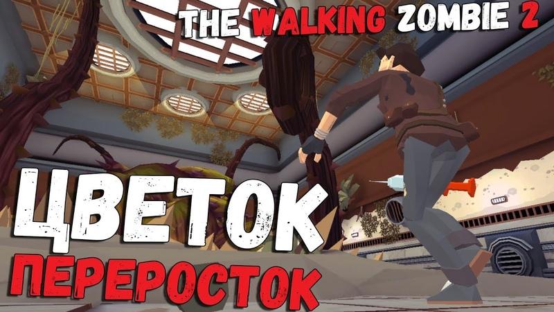 The Walking Zombie 2   ЦВЕТОК ПЕРЕРОСТОК 19