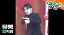 Sehun - 181214 KBS Music Bank - Love Shot Solo Cam