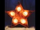 Ретро-Звезда с диммером