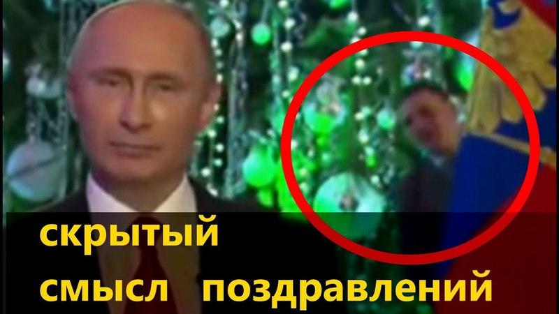 Путин поздравления СКТРЫТОЕ ПОСЛАНИЕ тайный смысл жжет или опозорился предсказал или запланировал