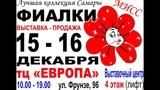 ВЫСТАВКА ФИАЛОК и СТРЕПТОКАРПУСОВ Лемеховой Марины Николаевны,15-16 декабря 2018,Самара.