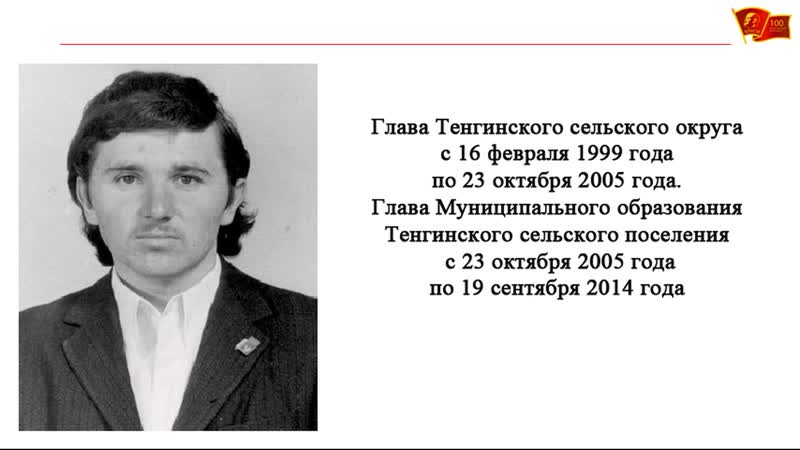 Главы поселений секретари комитета комсомола