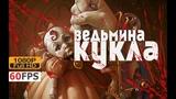 Кукла ВЕДЬМЫ Ужас Остросюжетный триллер Фантастика Мистика