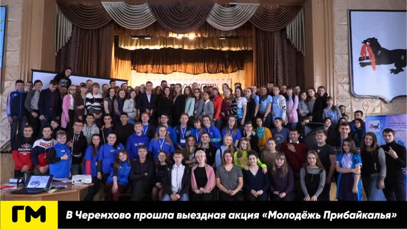 В Черемхово прошла выездная акция «Молодёжь Прибайкалья»