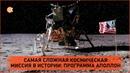 Как Аполлоны летали на Луну полный процесс