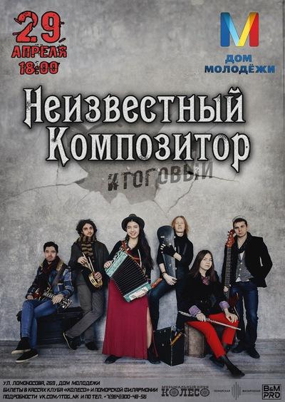 Композитор Неизвестный