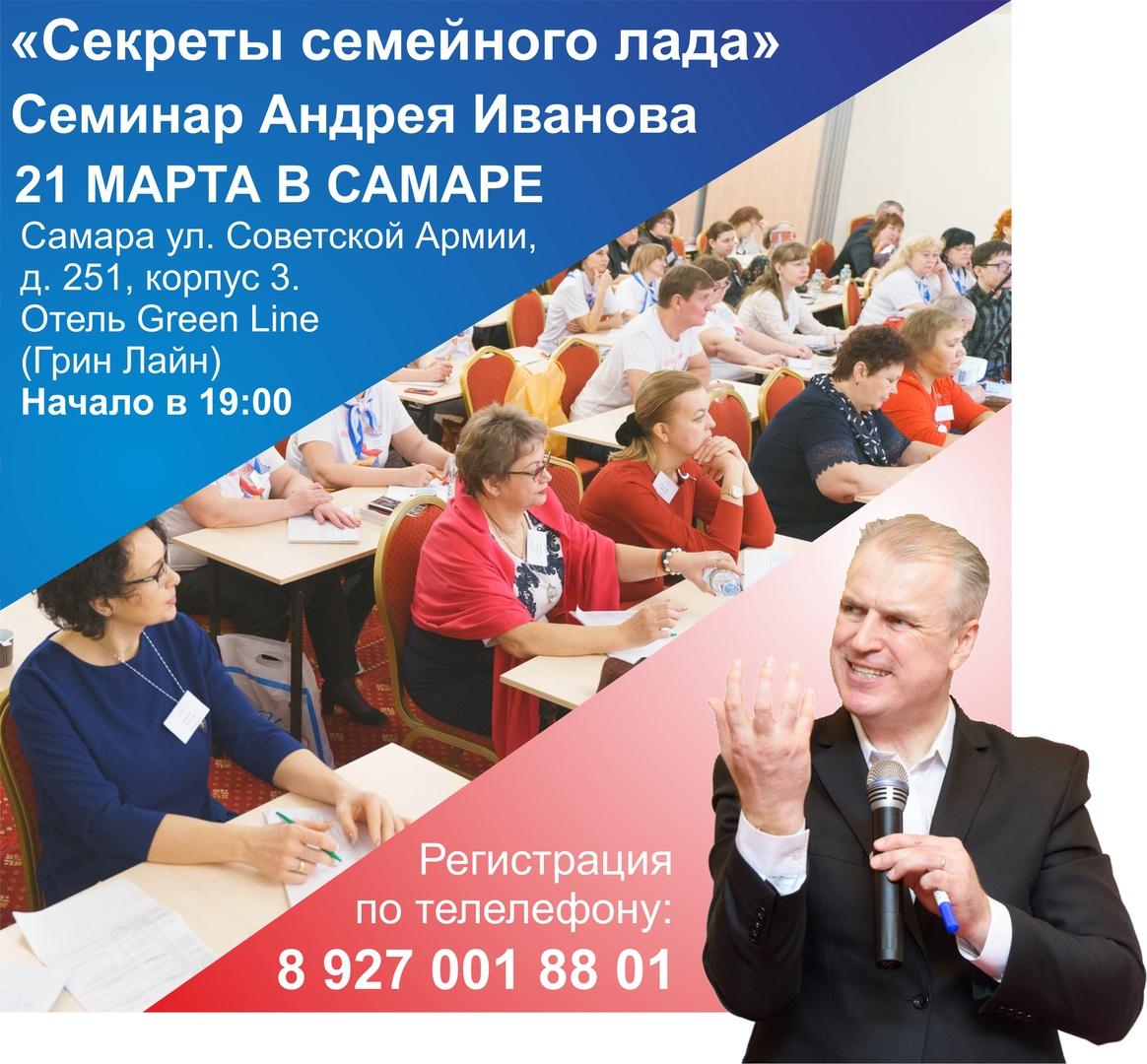 "Афиша Самара Семинар ""СЕКРЕТЫ СЕМЕЙНОГО ЛАДА"" в САМАРЕ"