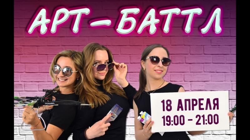 Надежда Ильина приглашает на АРТ-БАТТЛ!