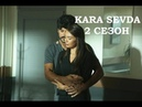 НАКАЗАНЫ ЛЮБОВЬЮ Кемаль и Нихан! KARA SEVDA/ЧЕРНАЯ ЛЮБОВЬ КЛИП!!