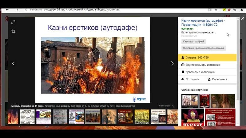 АУТО ДА-ФЕ Сожжение на костре в Екатеринбурге в 1738г.