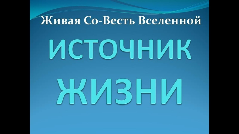 МИРОЗДАНИЕ. 4 ч. БОГ - ИСТОЧНИК ЖИЗНИ - АБСОЛЮТ