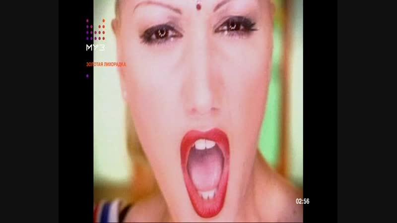 No Doubt - Just A Girl (Золотая лихорадка, Муз-ТВ)