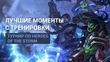 «КАНОБУ» И HAPPYZERG ТРЕНИРУЮТСЯ ПЕРЕД ТУРНИРОМ (18+)!
