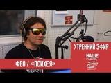 ФЕО ПСИХЕЯ интервью на Нашем Радио (утренний эфир)