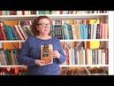 Выпуск 10. Библиотекари рекомендуют то, что читают сами!