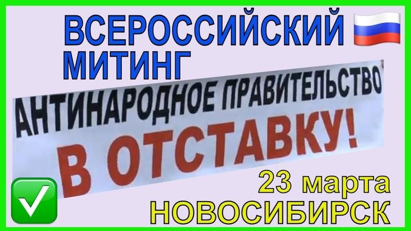 Анонс - Всероссийский митинг протеста 23 марта в Новосибирске | Митинги и протесты в России