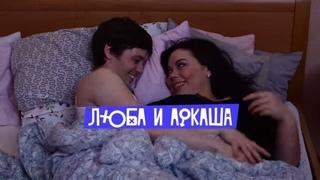 Люба и Аркаша – Презерватив