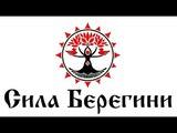 Создание оберега для защиты. Ксения Силаева