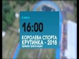 06.07.2018 в 16:00 телезрители 12 канала увидят Королеву спорта, не выходя из дома