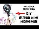 DIY Hatsune Miku MICROPHONE for ANIME COSPLAY / КАК СДЕЛАТЬ МИКРОФОН Хацуне Мику / КОСПЛЕЙ АНИМЕ