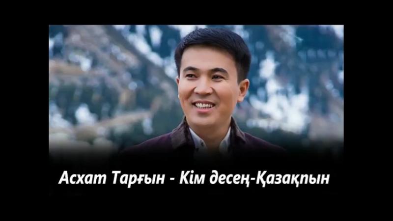Асхат Тарғын Кім десең Қазақпын 2018