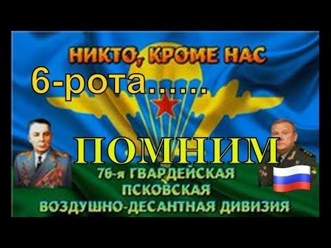 Памяти 6 й роты 104 ПДП (Cover) - Александр Пинер