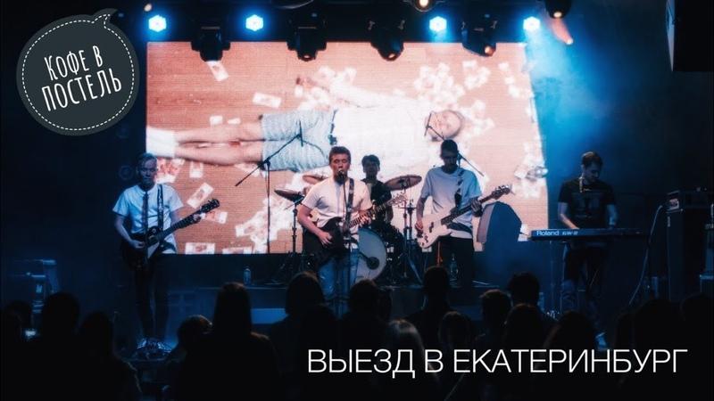 «Кофе в постель»: Выезд в Екатеринбург
