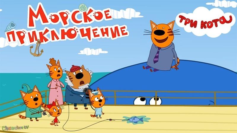 Три Кота Морское Приключение игра мультик для детей Коржик, Карамелька и Компот в поисках клада