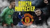 Спасти Манчестер  Репортаж с матча Тоттенхэм - Юнайтед