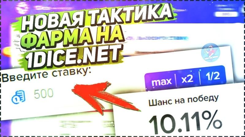 НАШЁЛ НОВУЮ ТАКТИКУ НА 1DICE.NET   СТАВКИ 1dice