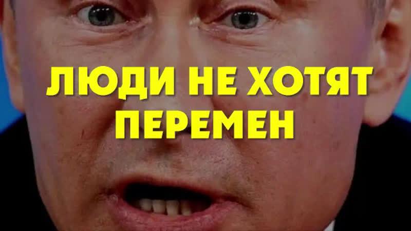 Путин считает, что это в Европе и Великобритании люди хотят перемен. А в России люди наелись революционными изменениями. Если на