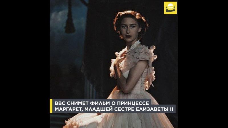 BBC снимет фильм о принцессе Маргарет, младшей сестре Елизаветы II