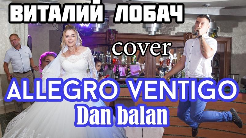 Виталий Лобач - Allegro Ventigo (cover Dan Balan)