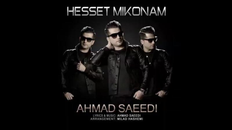 AHMAD SAEEDI – HESSET MIKONAM I АҲМАД САИДИ – ҲЕССЕТ МИКУНАМ