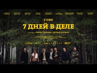 LONE  7 днеи в деле (премьера фильма, 2018)