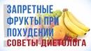 Какие фрукты нельзя есть при похудении Советы диетолога